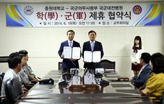 중원대-국군대전병원과 의무분야 우수 인재양성 위한 업무협약 체결!
