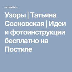 Узоры   Татьяна Сосновская   Идеи и фотоинструкции бесплатно на Постиле