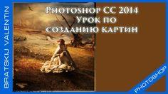 Photoshop CC 2014 Урок по созданию картин