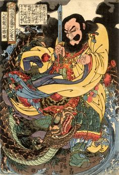 Artist: Utagawa Kuniyoshi Title:Nyuunryu Kosonsho 入雲龍公孫勝 (Gongsun Sheng) / Tsuzoku Suikoden goketsu hyakuhachinin no hitori 通俗水滸傳濠傑百八人一個 (One of the 108 Heroes of the Popular Water Margin) Japanese Artwork, Japanese Painting, Japanese Prints, Japanese Mythology, Japanese Folklore, Tattoo Tradicional, Suikoden, Grand Art, Style Japonais