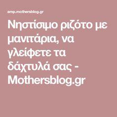 Νηστίσιμο ριζότο με μανιτάρια, να γλείφετε τα δάχτυλά σας - Mothersblog.gr