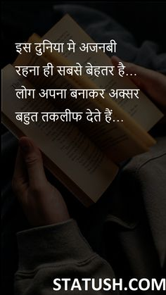 Hard Work Quotes, Study Motivation Quotes, Study Quotes, Reading Quotes, Shyari Quotes, Fact Quotes, Hindi Quotes, Snap Quotes, Marathi Quotes