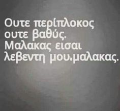 ImageFind images and videos about greek quotes on We Heart It - the app to get lost in what you love. Greek Quotes, Embedded Image Permalink, True Stories, Lol, How To Get, Messages, Humor, Words, Memes