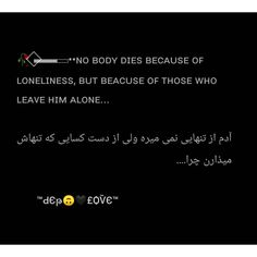 Persian Poetry, Text Pictures, Loneliness, Cool Words, Art Drawings, Funny Quotes, Sketches, Disney Princess, Friends