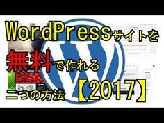 WordPressサイトを無料で作れるマニュアル【2017】