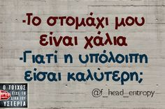 Funny Quotes, Funny Memes, Jokes, Funny Greek, Word 2, Greek Quotes, Wall Quotes, True Words, The Funny