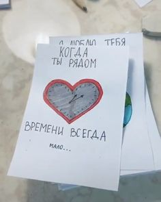 Cute Words, Mail Art, Moleskine, Aesthetic Wallpapers, Cute Pictures, Diy And Crafts, Doodles, Presents, Valentines