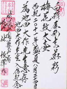 일본 작가, 국제 창가학회 회장 이케다 다이사쿠 (2011년) Under possession of Ikeda Daisaku, who is a Japanese author and president of Soka Gakkai International.(2011)
