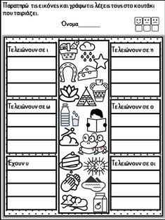 Επαναληπτικές δημιουργικές εργασίες Γλώσσας και Μαθηματικών για τα πα… Class Door, Greek Language, Book Activities, Speech Therapy, Teacher, Education, School, Books, Speech Pathology