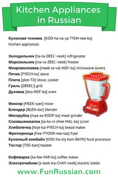 In today's lesson you will learn the names of the kitchen appliances in Russian.