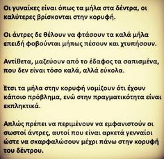 Wisdom Quotes, Book Quotes, Words Quotes, Wise Words, Life Quotes, Sayings, Meaning Of Life, Greek Quotes, Great Words
