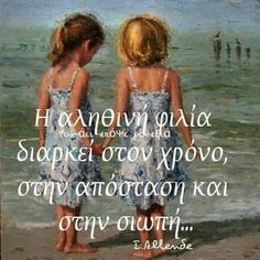 Greek Quotes, Bffs, The Dreamers, Thats Not My, Poems, Friendship, Best Friends, Lyrics, Wisdom