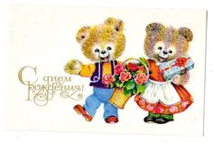 Vintage animals postcard - Dressed Bear girl and boy with gift and flowers, Greetings, by L. Manilova, vintage postcard by sharonfostervintage on Etsy