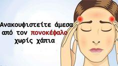 Ανακουφιστείτε από τον Πονοκέφαλο σε 10 λεπτά χωρίς Χάπια