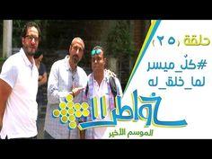 Fraja tv: Khawater saison 11 ep 25   Khawatir 11 episode 25   خواطر 11 الحلقة - 25