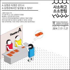 [발권편]  A 상영관 티켓은 반드시 A 상영관에서만  발권할 수 있다?
