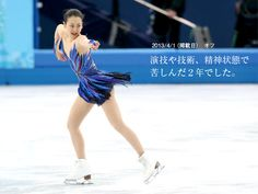 Mao Asada / She is highest technical skater & fighter! awesome x)!! Her performance and mind to triple axel(high technic) will find a place in history XD!!! / 浅田真央 ラストダンス - 朝日新聞デジタル