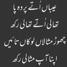 Poetry Lines, Poetry Pic, Sufi Poetry, Love Poetry Urdu, Sufi Quotes, Urdu Quotes, Poetry Quotes, Quotations, Islamic Love Quotes