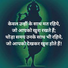 Image may contain: text Shyari Quotes, Hindi Quotes Images, Hindi Quotes On Life, Motivational Quotes In Hindi, Quotes About God, Inspiring Quotes About Life, Wisdom Quotes, Life Quotes, Qoutes