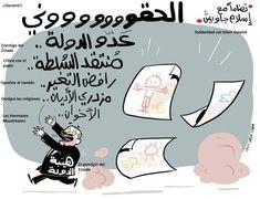 Toons Mag Español: Caricatura Humor Grafico, Spanish, Comics, Muslim Brotherhood, Caricature, Cartoon, Comic Books, Comic Book, Spain