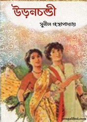 Uranchandi by Sunil Gangopadhay Bangla Galper Boi pdf file. Free Books Online, Free Pdf Books, Reading Story Books, Book Collection, Ebook Pdf, Book Lovers, Novels, West Bengal, Magazines