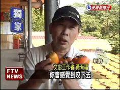 「筆柿餅」古法烘焙 口感綿密-民視新聞
