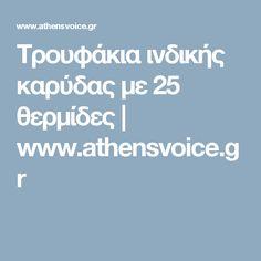 Τρουφάκια ινδικής καρύδας με 25 θερμίδες | www.athensvoice.gr