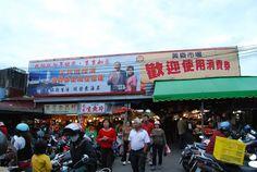 黃昏市場(內有一整排的原住民菜市場 專賣原住民吃的野菜 山豬肉 )