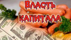 """Власть капитала (проект """"Прозрачные стены"""")"""