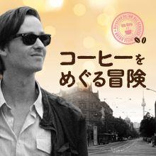 映画「コーヒーをめぐる冒険」オフィシャルサイト