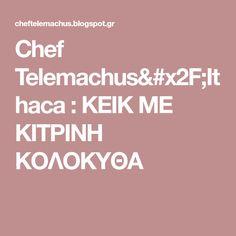 Chef Telemachus/Ithaca : ΚΕΙΚ ΜΕ ΚΙΤΡΙΝΗ ΚΟΛΟΚΥΘΑ