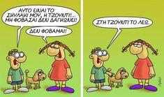 Funny Greek, Funny Cartoons, Laugh Out Loud, Funny Photos, Jokes, Funny Shit, Funny Stuff, Humor, Comics