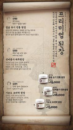 Korean Traditional Soybean Paste