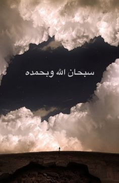 SubhanAllah wa bihamdihi [Limitless is Allah in His Glory, and all praise is due to Him alone]