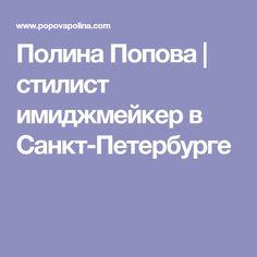 Полина Попова | стилист имиджмейкер в Санкт-Петербурге