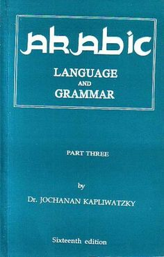 Arabic Language and Grammar #3