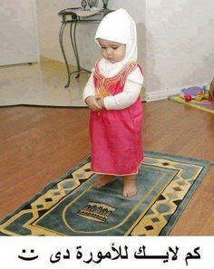 27 Desirable Arabic Muslim Baby Images Cute Babies Cute
