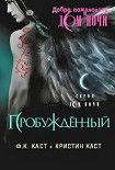 Пробужденный. Начните читать книги Каст Филис в электронной онлайн библиотеке booksonline.com.ua. Читайте любимые книги с мобильного или ПК бесплатно и без регистрации.