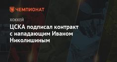 ЦСКА подписал контракт с нападающим Иваном Николишиным - Чемпионат.com