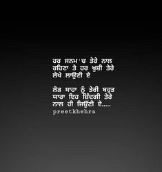 Love quotes Kind Heart Quotes, Good Thoughts Quotes, Love Quotes Poetry, Love Yourself Quotes, Love Quotes For Him, Muslim Love Quotes, Punjabi Love Quotes, Strong Mind Quotes, Appreciate Life Quotes