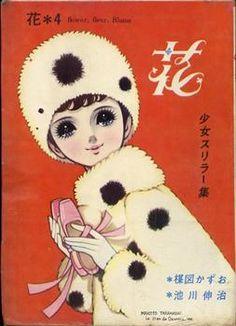 高橋真琴 Takahashi Macoto - 花(佐藤プロ) Hana No.4, 1964