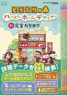 Animal Crossing Happy Home Designer ultra-complete catalog 3DS Game Guide Book
