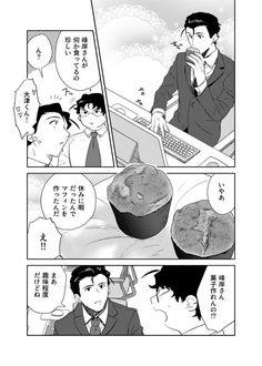 星見SK☆ツン甘な彼氏①発売中 (@Hoshimi1616) さんの漫画 | 70作目 | ツイコミ(仮) Manga, Movie Posters, Movies, Sleeve, Film Poster, Films, Manga Comics, Movie, Film