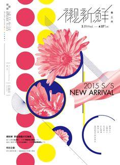 誠品eslite/2015花傘節 by Miao-Ting Jhu