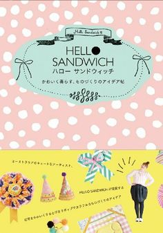 HELLO SANDWICH かわいく暮らす、ものづくりのアイデア帖 by HELLO SANDWICH, http://www.amazon.co.jp/dp/4861007984/ref=cm_sw_r_pi_dp_y2Gktb1B1NS8V