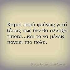 Love Poems, Love Quotes, Silent Treatment Quotes, Greek Quotes, True Words, Picture Quotes, Relationship Quotes, Lyrics, Wisdom
