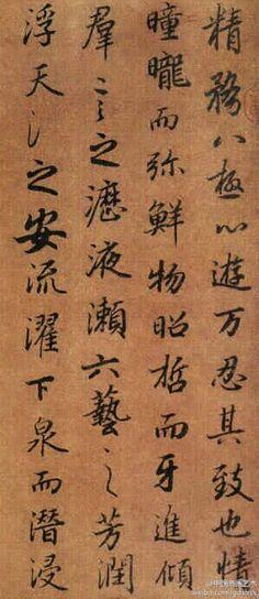 【唐代  陸柬之《文賦》局部】          此書墨迹的章法氣韻多是學習王羲之。全書144行,1658字,字體以正、行書為主,間參草字,雖三體並用,但上下照應,左右顧盼,配合默契,渾然天成。筆致圓潤而少露鋒芒,表現出平和簡靜的意境。筆法飄縱,无滯无礙,超逸神俊,深得晉人韻味,從中透露出深厚的《蘭亭》根底