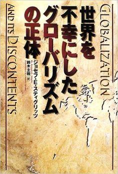 世界を不幸にしたグローバリズムの正体 : ジョセフ・E. スティグリッツ, Joseph E. Stiglitz, 鈴木 主税 : 本 : Amazon