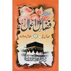 Fazail e Amaal (Urdu) - [Part 2]