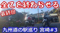 道の駅巡り、ここに完結 □□□動画撮影スレ□□□ - https://www2.bikechannel.info/article/99153.html